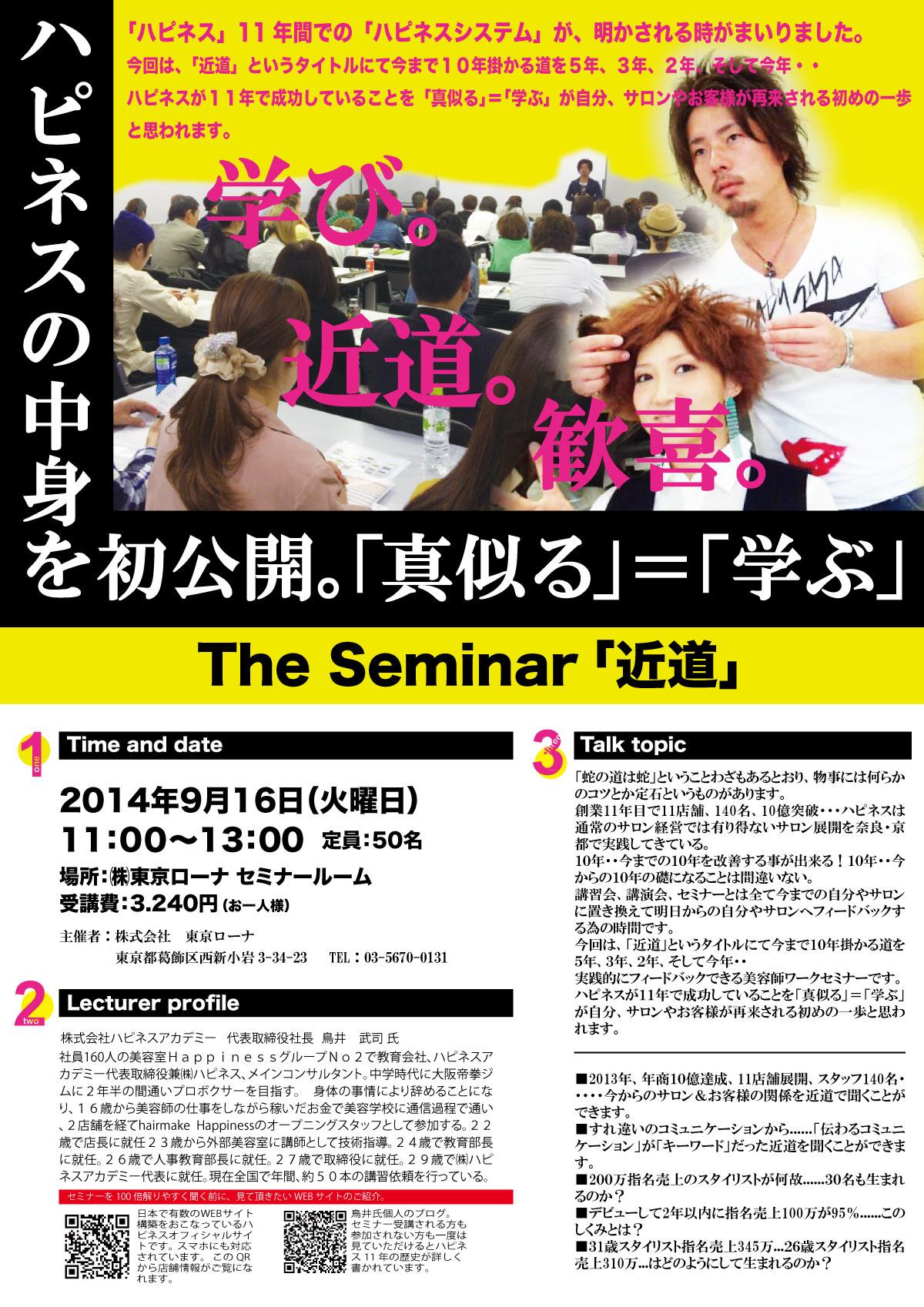 The Seminar「近道」